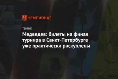 Медведев: билеты на финал турнира в Санкт-Петербурге уже практически раскуплены