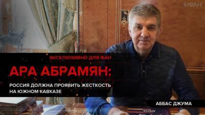 Ара Абрамян эксклюзивно для ФАН: Россия должна проявить жесткость на Южном Кавказе