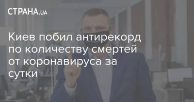 Киев побил антирекорд по количеству смертей от коронавируса за сутки