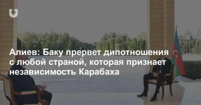 Алиев: Баку прервет дипотношения с любой страной, которая признает независимость Карабаха
