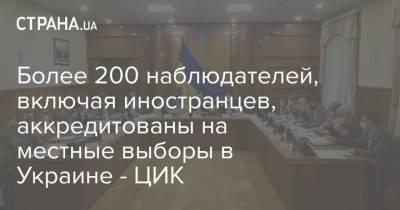 Более 200 наблюдателей, включая иностранцев, аккредитованы на местные выборы в Украине - ЦИК