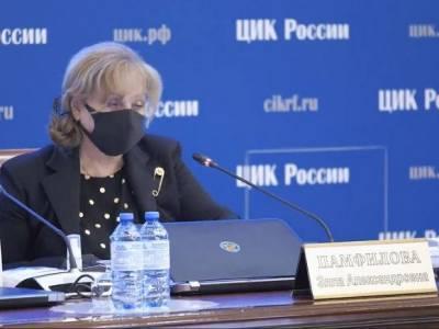 Памфилова пообещала тотальное электронное голосование на выборах
