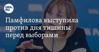 Памфилова выступила против дня тишины перед выборами