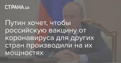Путин хочет, чтобы российскую вакцину от коронавируса для других стран производили на их мощностях