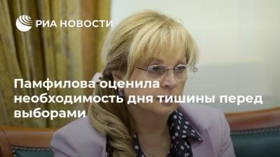 Памфилова оценила необходимость дня тишины перед выборами