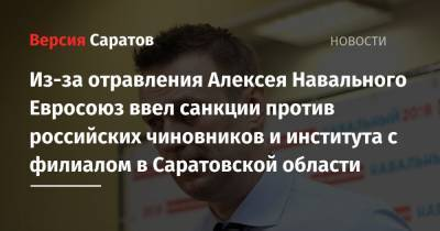 Из-за отравления Алексея Навального Евросоюз ввел санкции против российских чиновников и института с филиалом в Саратовской области