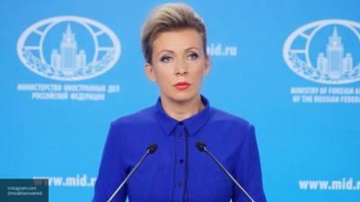 Захарова назвала несостоятельным обоснование санкций ЕС против России