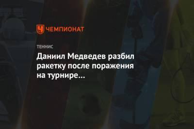 Даниил Медведев разбил ракетку после поражения на турнире в Санкт-Петербурге. Видео