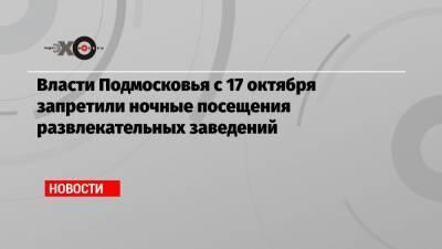 Власти Подмосковья с 17 октября запретили ночные посещения развлекательных заведений