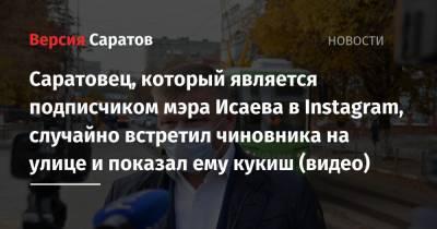 Саратовец, который является подписчиком мэра Исаева в Instagram, случайно встретил чиновника на улице и показал ему кукиш (видео)