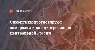 Синоптики прогнозируют заморозки и дожди в регионах центральной России
