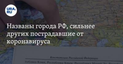Названы города РФ, сильнее других пострадавшие от коронавируса