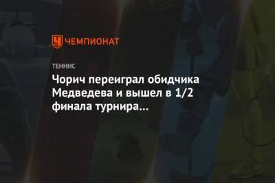 Чорич переиграл обидчика Медведева и вышел в 1/2 финала турнира в Санкт-Петербурге