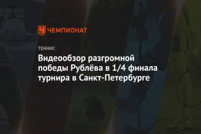 Видеообзор разгромной победы Рублёва в 1/4 финала турнира в Санкт-Петербурге