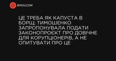 Это надо как капуста в борщ: Тимошенко предложила подать законопроект о пожизненном для коррупционеров, а не опрашивать об этом