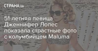 51-летняя певица Дженнифер Лопес показала страстные фото с колумбийцем Maluma