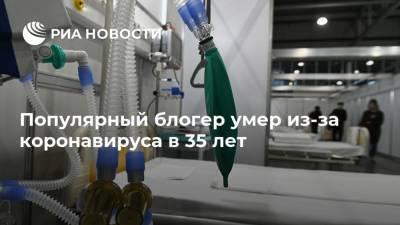 Популярный блогер умер из-за коронавируса в 35 лет