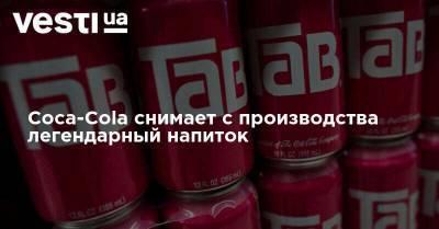 Coca-Cola снимает с производства легендарный напиток