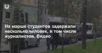 На марше студентов задержали несколько человек, в том числе журналистов. Видео