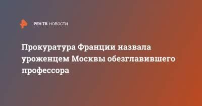 Прокуратура Франции назвала уроженцем Москвы обезглавившего профессора