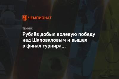 Рублёв добыл волевую победу над Шаповаловым и вышел в финал турнира в Санкт-Петербурге