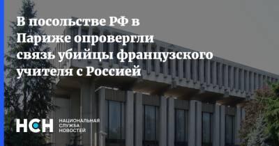 В посольстве РФ в Париже опровергли связь убийцы французского учителя с Россией