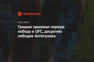 Гришин завоевал первую победу в UFC, досрочно победив Антигулова