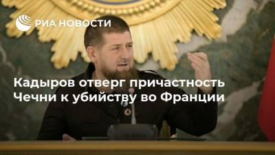 Кадыров отверг причастность Чечни к убийству во Франции