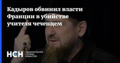 Кадыров обвинил власти Франции в убийстве учителя чеченцем