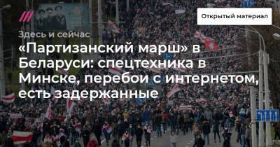 «Партизанский марш» в Беларуси: спецтехника в Минске, перебои с интернетом, есть задержанные