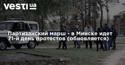 Партизанский марш - в Минске идет 71-й день протестов (обновляется)
