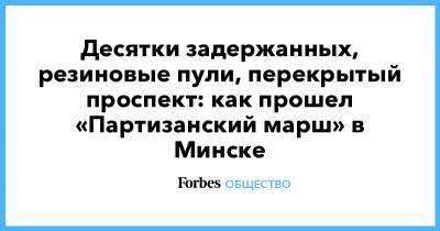 Десятки задержанных, резиновые пули, перекрытый проспект: как прошел «Партизанский марш» в Минске