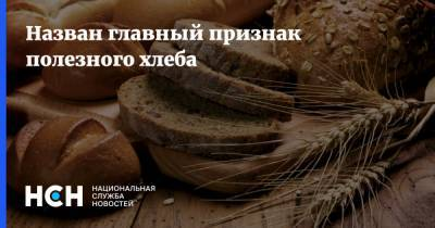 Назван главный признак полезного хлеба