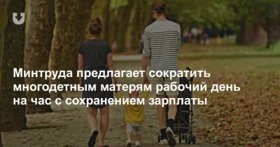 Минтруда предлагает сократить многодетным матерям рабочий день на час с сохранением зарплаты