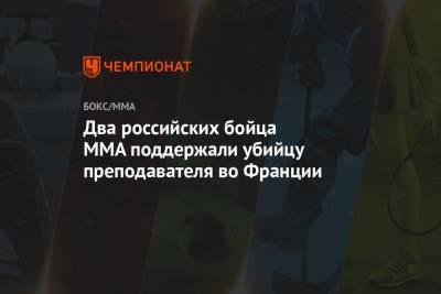 Два российских бойца ММА поддержали убийцу преподавателя во Франции