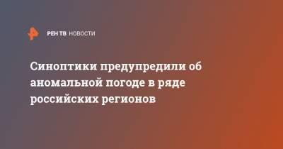 Синоптики предупредили об аномальной погоде в ряде российских регионов