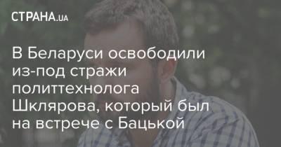В Беларуси освободили из-под стражи политтехнолога Шклярова, который был на встрече с Бацькой