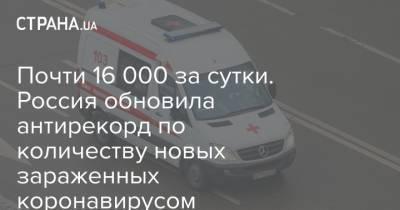 Почти 16 000 за сутки. Россия обновила антирекорд по количеству новых зараженных коронавирусом