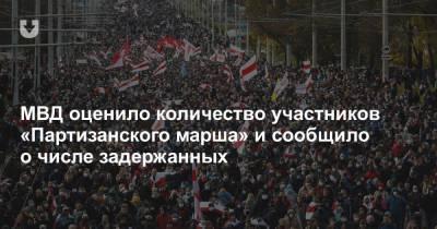 МВД оценило количество участников «Партизанского марша» и сообщило о числе задержанных