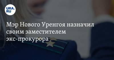 Мэр Нового Уренгоя назначил своим заместителем экс-прокурора
