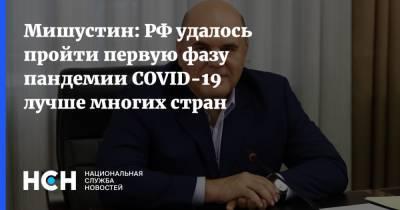 Мишустин: РФ удалось пройти первую фазу пандемии COVID-19 лучше многих стран