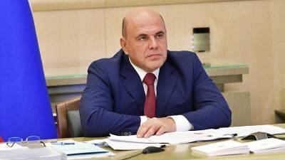 Мишустин оценил состояние экономики России после первой фазы пандемии