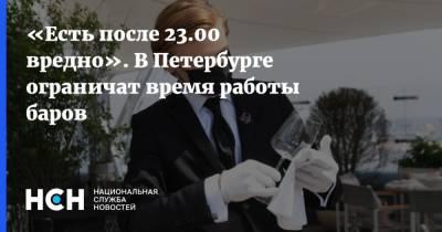 «Есть после 23.00 вредно». В Петербурге ограничат время работы баров