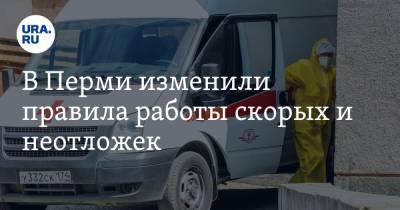 В Перми изменили правила работы скорых и неотложек