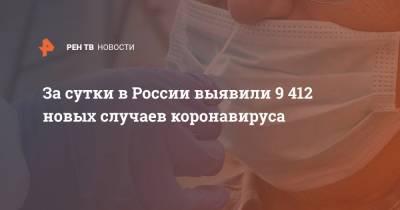 За сутки в России выявили 9 412 новых случаев коронавируса