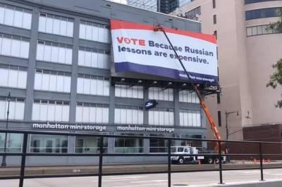 Американцев призвали голосовать на выборах, «потому что уроки русского дорогие»