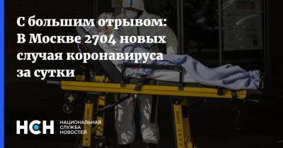 С большим отрывом: В Москве 2704 новых случая коронавируса за сутки