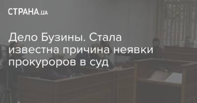 Дело Бузины. Стала известна причина неявки прокуроров в суд