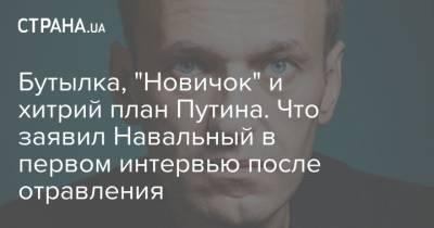 """Бутылка, """"Новичок"""" и хитрий план Путина. Что заявил Навальный в первом интервью после отравления"""