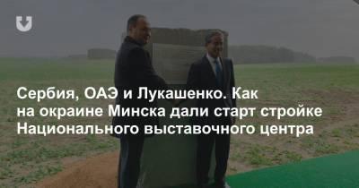 Сербия, ОАЭ и Лукашенко. Как на окраине Минска дали старт стройке Национального выставочного центра